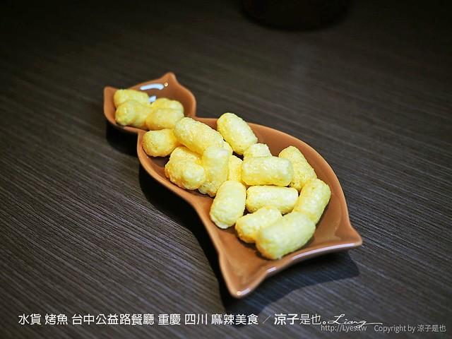 水貨 烤魚 台中公益路餐廳 重慶 四川 麻辣美食 3