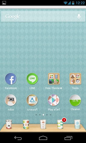 Android Home