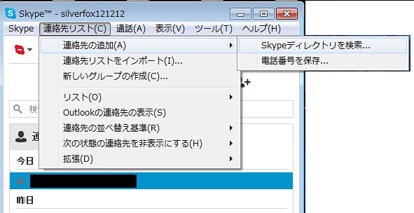 skype ss01