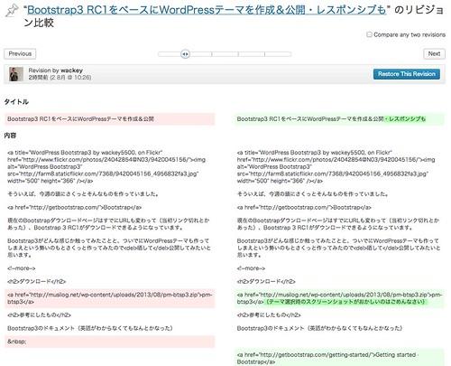 WordPress3.6リビジョン比較