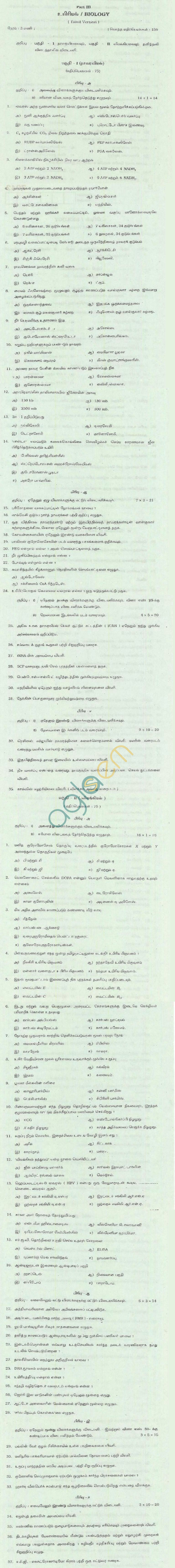 TN Board Higher Secondary (Plus 2) Biology Question Papers March 2011