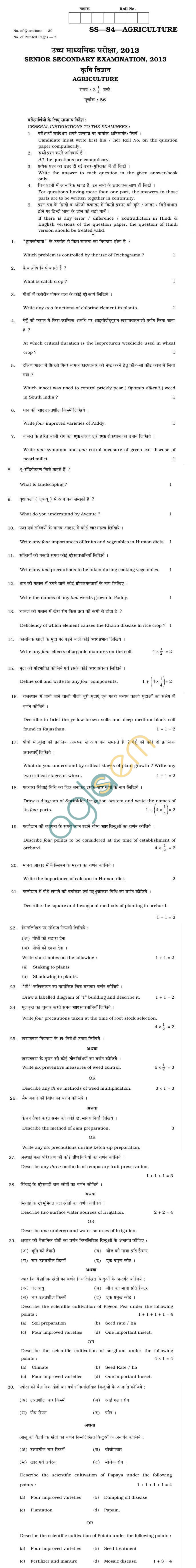 Rajasthan Board Sr. Secondary Agriculture Question Paper 2013