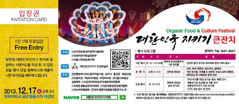 대한민국지키기초대권후원수정1p