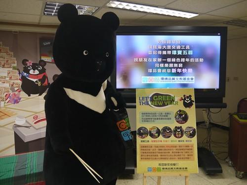 環保團體以台灣黑熊圓仔花呼籲民眾綠色跨年守護台灣。(圖片來源:環品會)