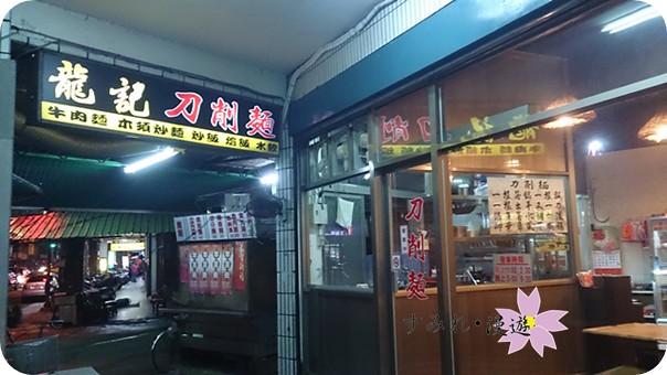 民以食為天-龍記刀削麵(中和景平路)20131213-2