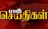 Raj Tv Noon News 12:00 PM : 25-01-16
