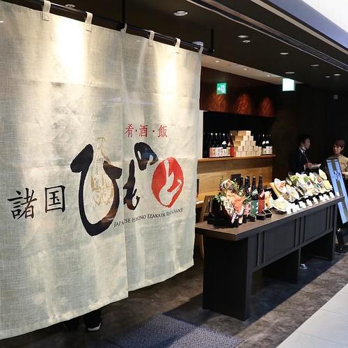 「諸国 ひものと」 干物や発酵食など。日本酒のセレクションも良い感じ。 #東京駅一番街 #pr_conecc http://ift.tt/2nVTdvF