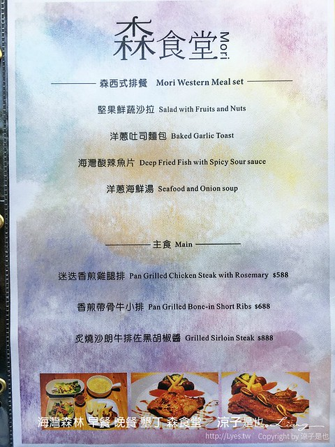 海灣森林 早餐 晚餐 墾丁 森食堂 31