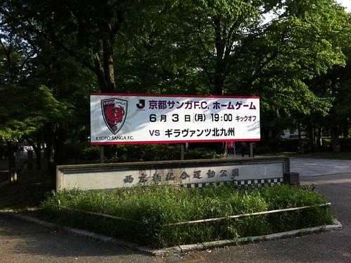 2013/06 J2第17節 京都vs北九州 #02