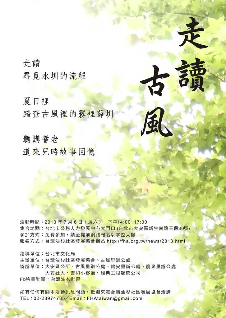 台灣油杉社區走讀活動:瑠公圳支流、大安古風里 20130706