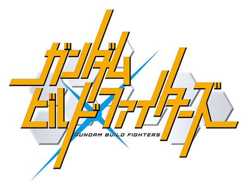 130702(3) – 新動畫《ガンダムビルドファイターズ》(GUNDAM BUILD FIGHTERS)於10月開播、「富野由悠季」鋼彈新作可望2014年後公開! 1