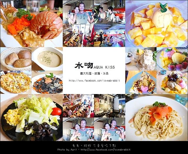 [台北]水吻2–內湖出現熱情的墾丁料理