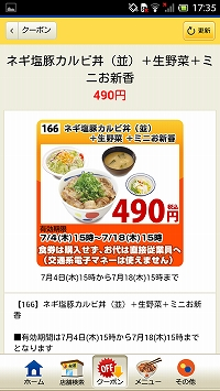 matsuyafoods04
