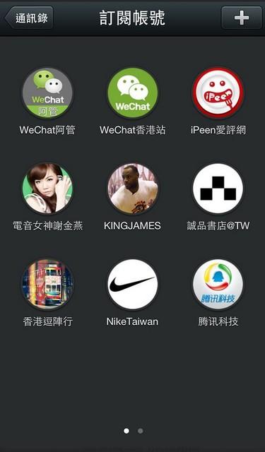 iOS WeChat 5.0重要版本升級-官方帳號Official Accounts分類 可於清單輕鬆點選所需的官方帳號