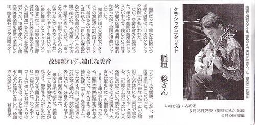 稲垣稔氏の追悼記事/朝日新聞 2013年8月31日夕刊 by Poran111