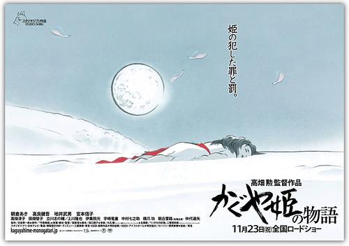 130918(1) - 已經完成2/3、「高畑勲」監督劇場版《輝夜姬物語》發表新海報&配音員陣容、預定11/23感人上映!