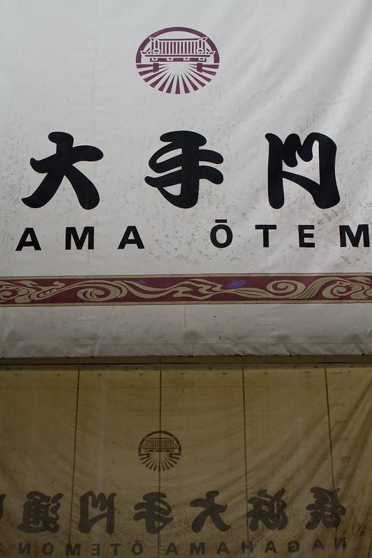 Nagahama 13
