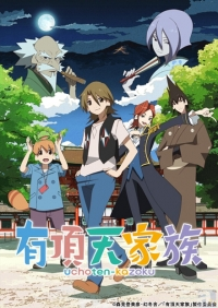 Uchouten Kazoku - The Eccentric Family