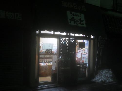 ビーンズアクト(江古田)