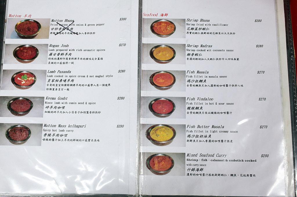 20140217萬華-加爾各答印度料理 (6)