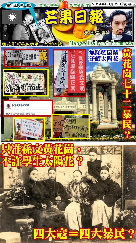 20140331芒果日報--黨國陰謀--只准孫文黃花崗,不准學生太陽花