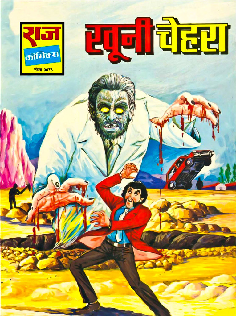 Hindi Comics - 22