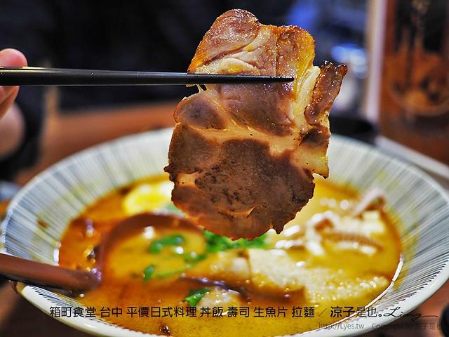 箱町食堂 台中 平價日式料理 丼飯 壽司 生魚片 拉麵 13