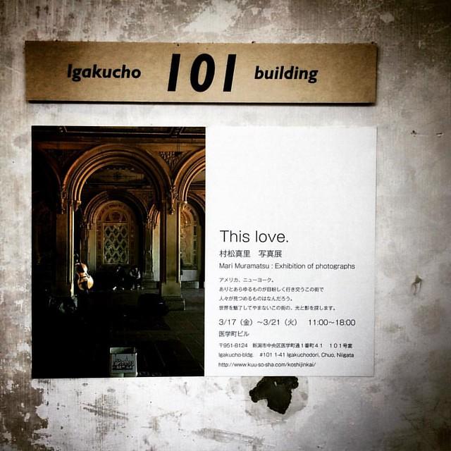 村松真里写真展「This love.」3/17(金)〜21(火)11:00〜18:00/医学町ビル1階・101号室  写真も箱もステキでした。