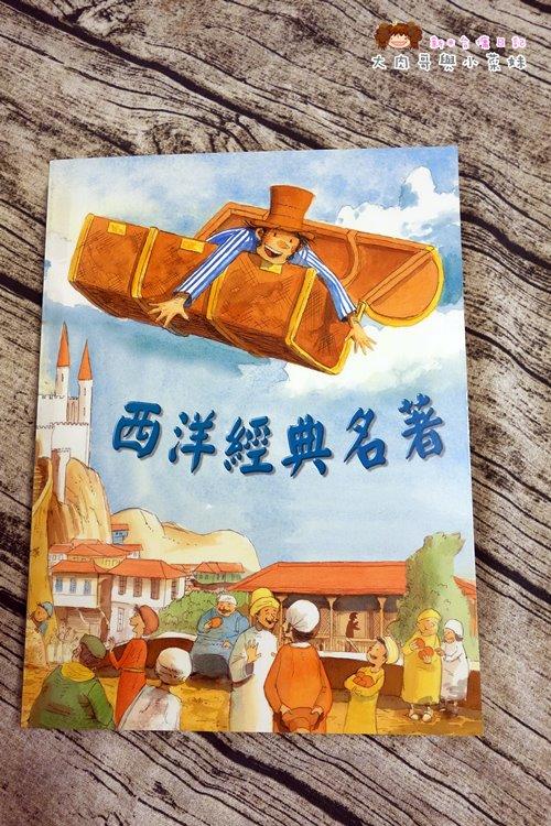 上人文化 西洋經典名著 (10).JPG