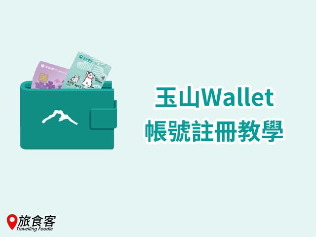 玉山Wallet