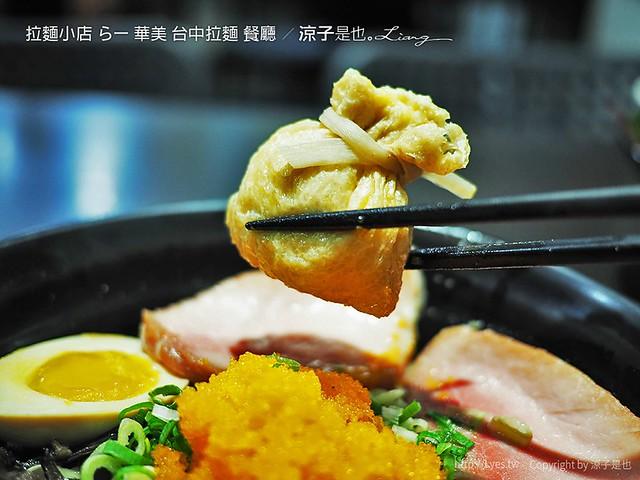 拉麵小店 らー麺 華美 台中拉麵 餐廳 18