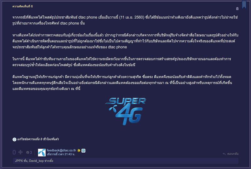 dtac-phone-X3