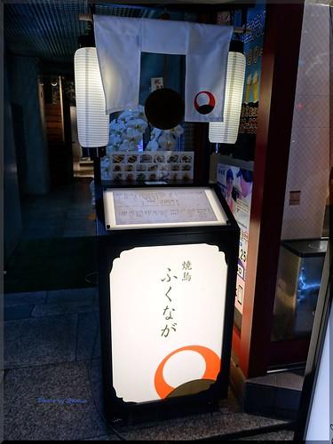 Photo:2017-03-22_T@ka.の食べ飲み歩きメモ(ブログ版)_芝大門そばに国産にこだわりの焼鳥店がOpen【大門】ふくなが_01 By:logtaka