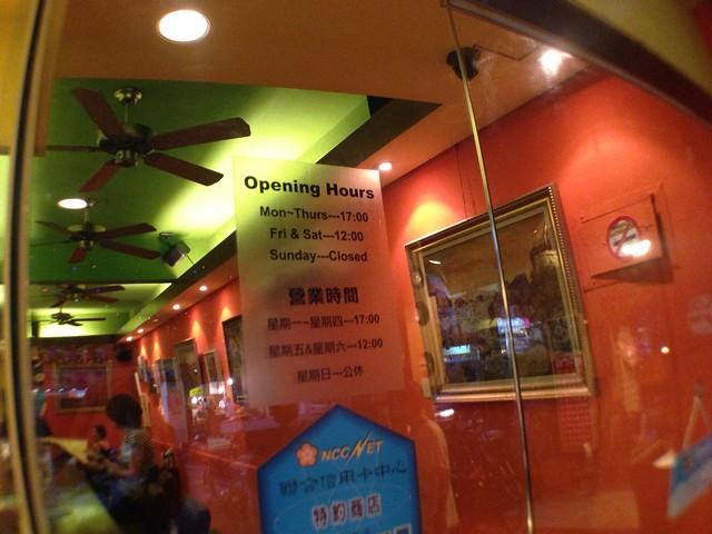 營業時間超酷,只寫了開始時間沒寫打烊時間XD@新北市永和區Frankie's pies不只有派