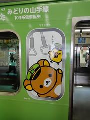 130812 リラックマ電車