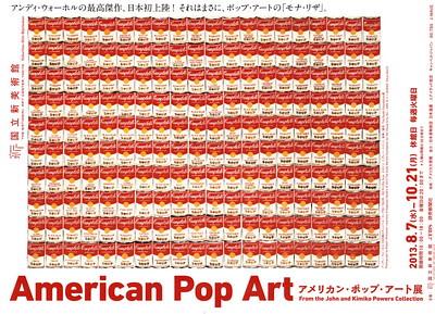 アメリカン ポップ アート