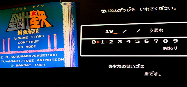 ファミコンの聖闘士星矢