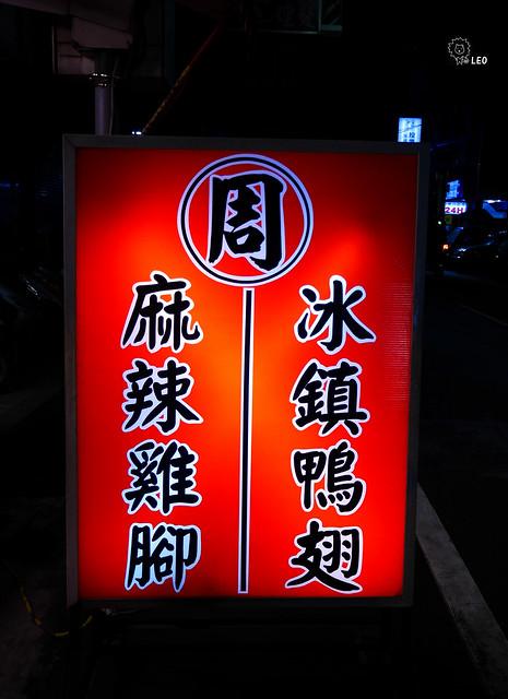 [新北 板橋]–台南來的好吃滷味在這–台南周氏冰鎮滷味(大仁店)