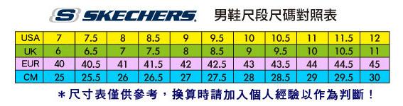 01120118男鞋尺段尺碼對照表