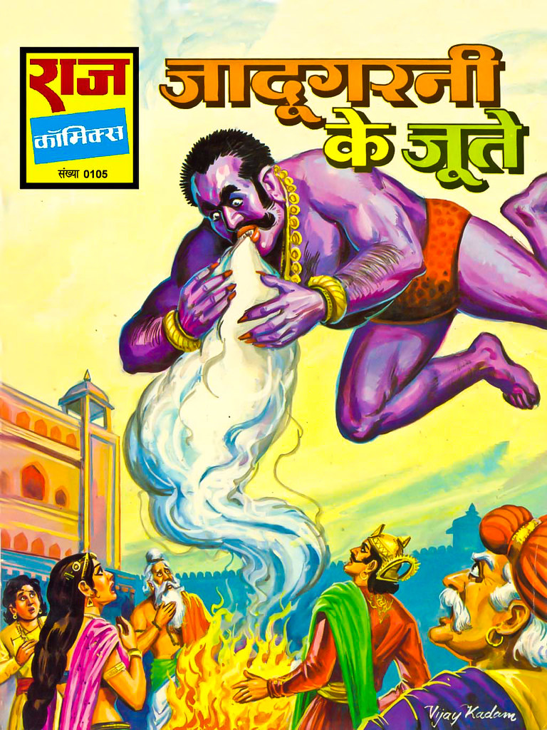 Hindi Comics - 66