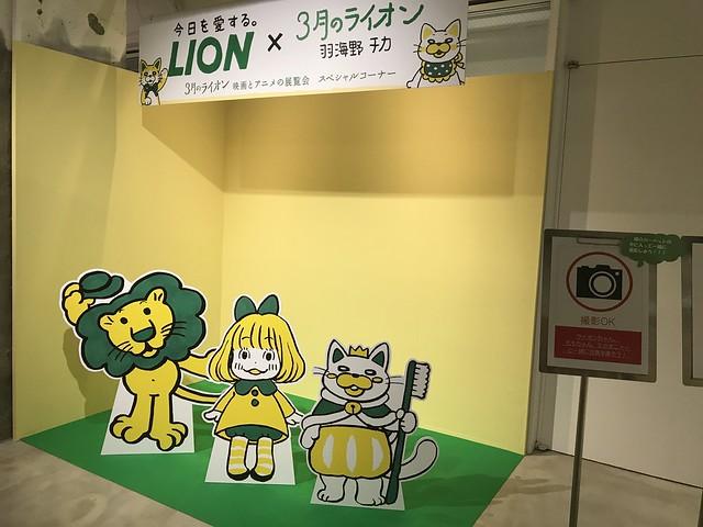 LIONと3月のライオン