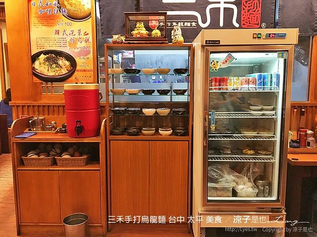 三禾手打烏龍麵 台中 太平 美食 9