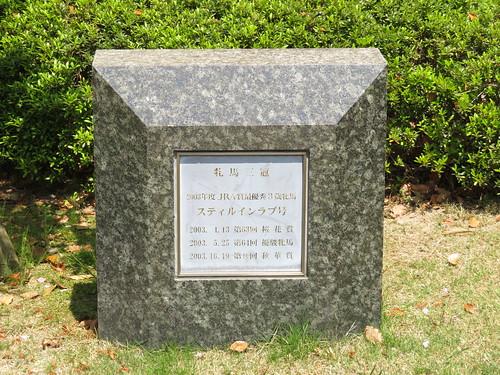 京都競馬場のスティルインラブ碑