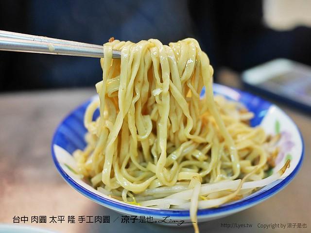 台中 肉圓 太平 隆 手工肉圓 13