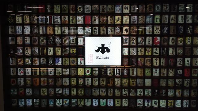 越後湯沢駅、ぽんしゅ館の酒ラベル