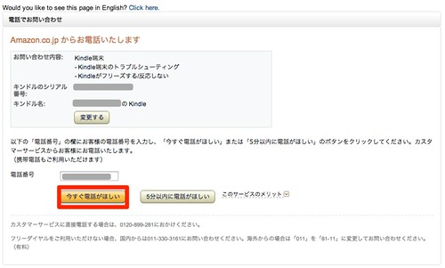 Amazon.co.jp - カスタマーサービスに連絡