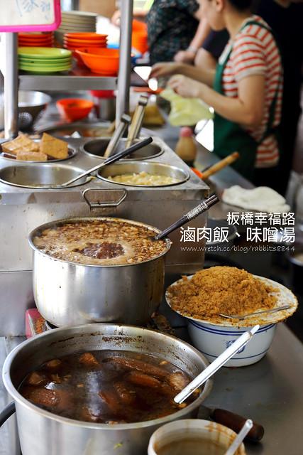 板橋幸福路滷肉飯、味噌湯