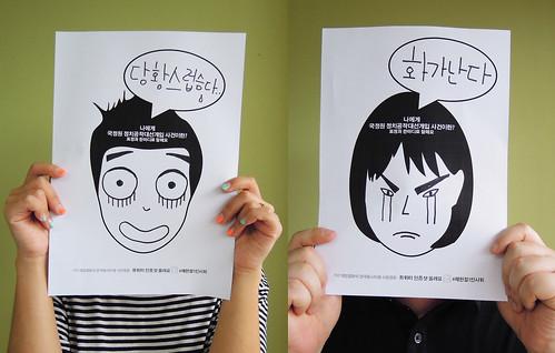 #제헌절1인시위 - 인증샷 물결을 트위터에서 확인하세요