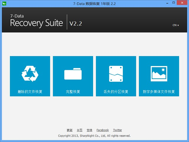 7-Data Recovery Suite V2.2