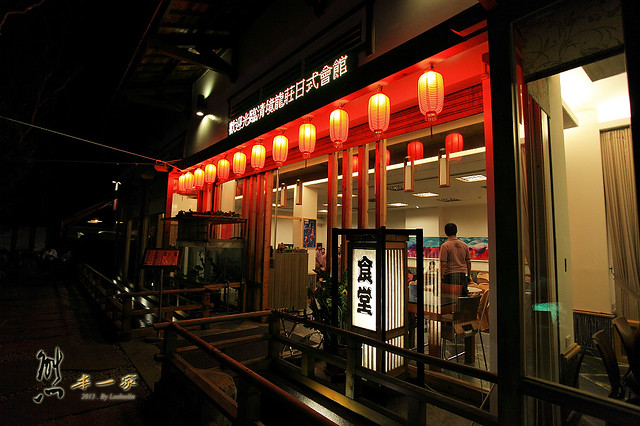 太和居餐館 清境龍莊日式會館